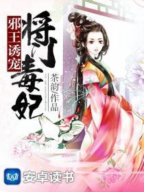 邪王诱宠:将门毒妃小说封面