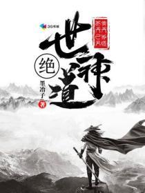 绝世神道小说封面
