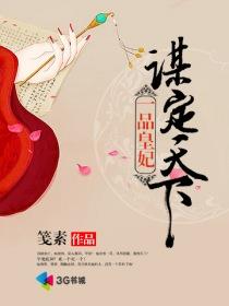 謀定天下:一品皇妃小說封面