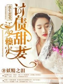 重生惹爱:江少赖定讨债甜妻小说封面
