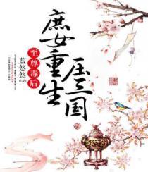 至尊毒后:庶女重生压三国小说封面