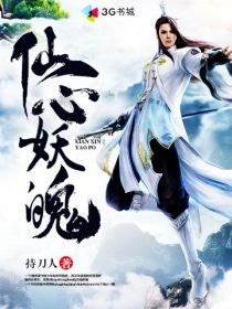 仙心妖魄小说封面