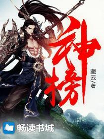 神榜小说封面