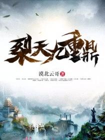 裂天九重鼎小说封面