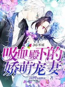 吸血殿下的娇萌宠妻小说封面