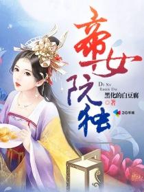 帝女阮独小说封面