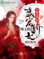 至尊毒妃:邪王的盛宠娇妃小说封面