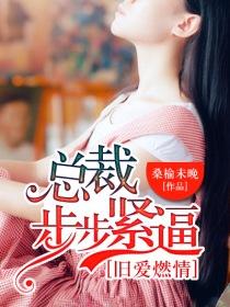 旧爱燃情:总裁步步紧逼小说封面