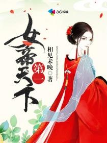 第一女帝天下小说封面