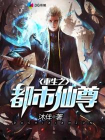 重生之都市仙尊小說封面