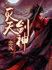灭天剑神小说封面