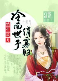 情生风月:冷面世子俏寡妇小说封面