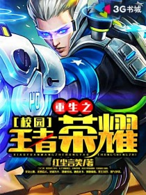 重生之校园王者荣耀小说封面