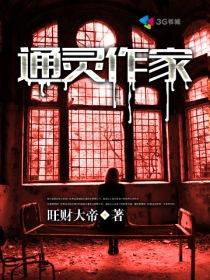 通灵作家小说封面