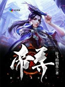 帝尊小說封面