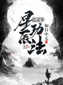 逍遥界星辰功法小说封面