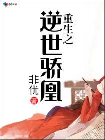 重生之逆世骄凰小说封面