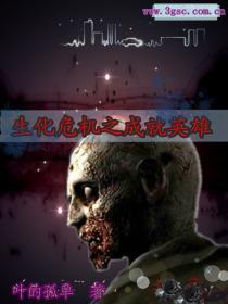 生化危机之成就英雄小说封面