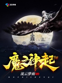魔之神起小說封面